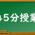 【租税教室へのご案内】小学生対象:授業(案)45分