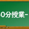 【租税教室へのご案内】中学生対象:授業(案)50分ー1