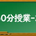 【租税教室へのご案内】中学生対象:授業(案)50分ー2